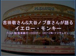 魁音楽番付‗吉田敬と大谷ノブ彦_myiemon_イエローモンキー