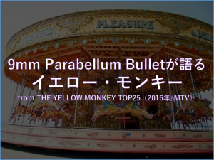 9mm Parabellum Bullet‗myiemon_イエローモンキー