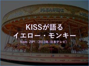 KISS0‗myiemon_イエローモンキー