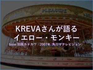 KREVA1‗myiemon_イエローモンキー