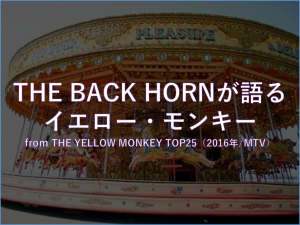 THE BACK HORN‗myiemon_イエローモンキー