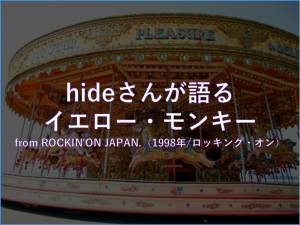 hide1‗myiemon_イエローモンキー
