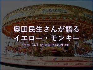 奥田民生CUT0‗myiemon_イエローモンキー