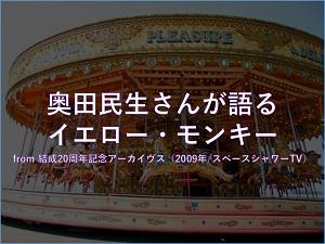 奥田民生氏‗20周年記念‗myiemon_イエローモンキー
