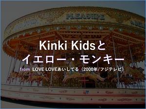 kinki-kids_title_myiemon_%e3%82%a4%e3%82%a8%e3%83%ad%e3%83%bc%e3%83%a2%e3%83%b3%e3%82%ad%e3%83%bc
