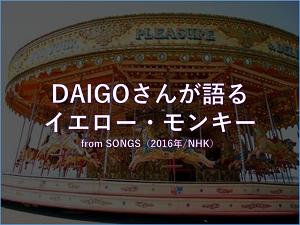 DAIGO_SONGS‗myiemon_イエローモンキー
