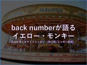 back number_myiemon_イエローモンキー